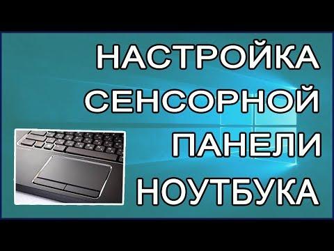 Как настроить тачпад на ноутбуке windows 10