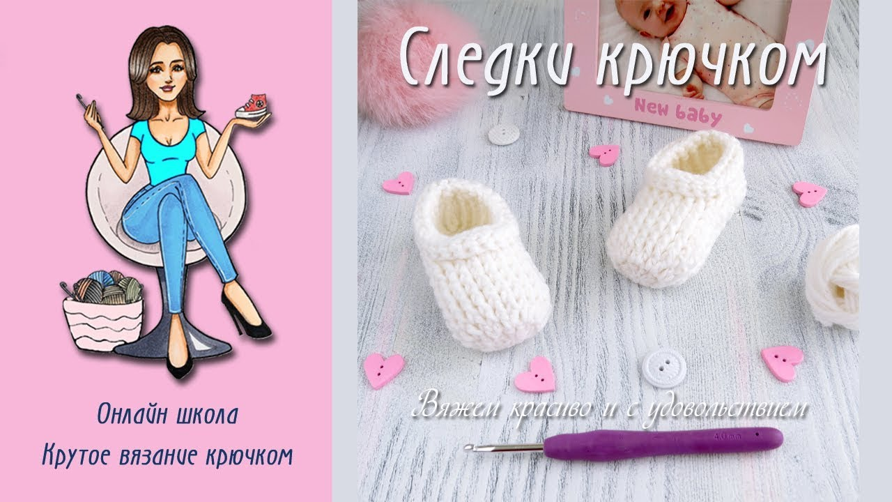 следки крючком для детей Diy Crochet Baby Shoes For Beginners