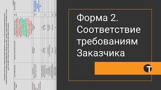 Заполнение Формы 2 для аукциона. Контроль соответствия требованиям Заказчика