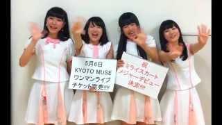 京都を拠点に活動する4人組アイドルグループ「ミライスカート」。 彼女...