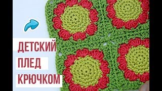 Квадратный Мотив крючком. Вязание крючком квадрата. Crochet tutorial. Magicmornings