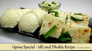 Upvas Special Idli and Dhokla Recipe in Hindi by Cooking with Smita | Instant Fasting / Vrat Recipe thumbnail