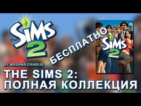 The Sims 2: Полная Коллекция \БЕСПЛАТНО/
