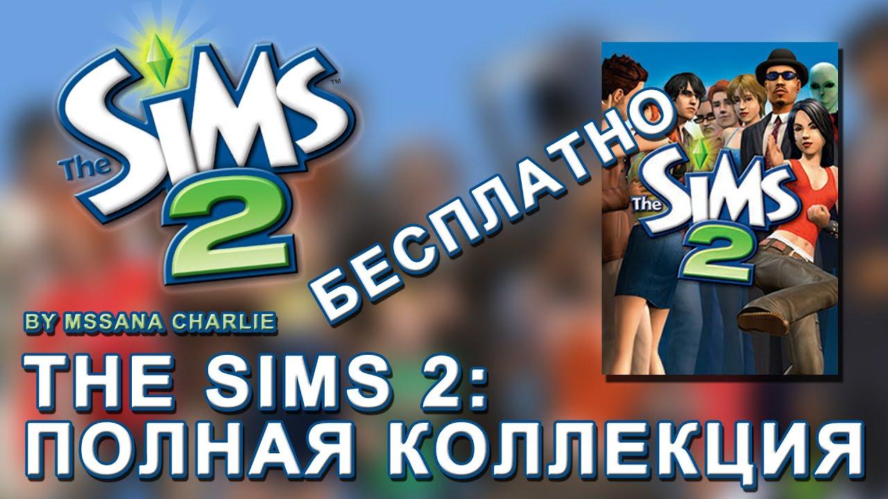 sims 2 скачать торрент со всеми дополнениями 21 в 1 mac