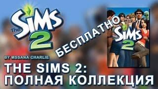 The Sims 2: Полная Коллекция БЕСПЛАТНО/