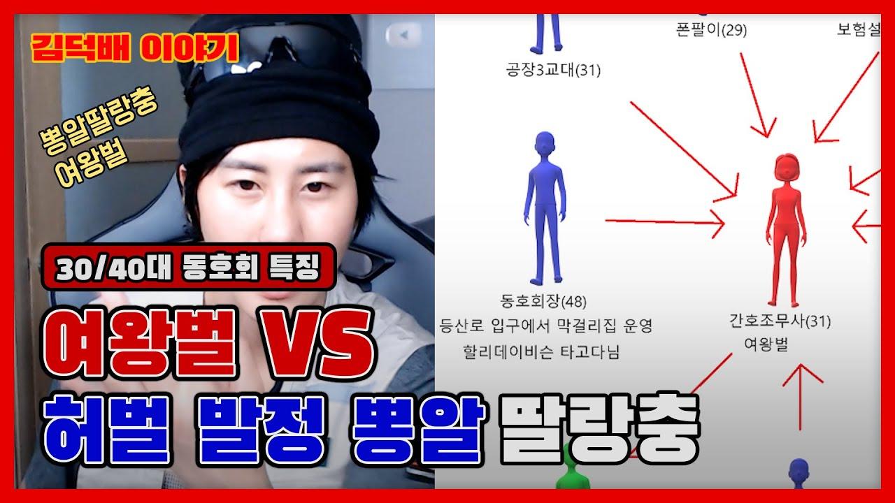 30/40대 동호회 특징ㅣ여왕벌 VS 딸랑충 [김덕배 이야기]
