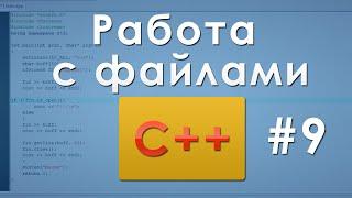 #9 Работа с файлами C++