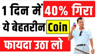 This Coin ( Cryptocurrency ) Fallen 40% In A Single Day And Giving Good Chance To Make Money