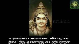 Azhagellam Murugane|அழகெல்லாம் முருகனே |Tamil Lyrics|Tamil Devotional song | Lord Murugan songs