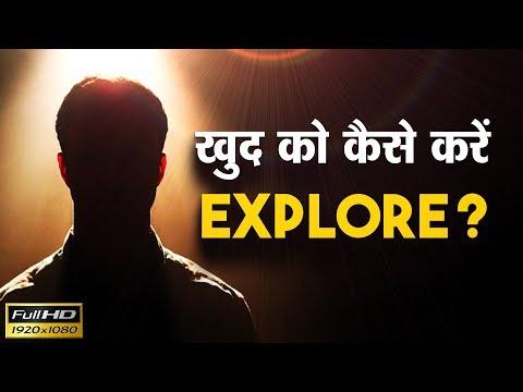 Video - खुद  को कैसे  करें  ..Explore