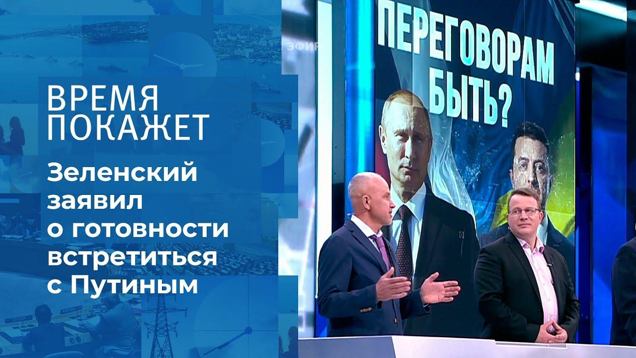 Встреча Путина и Зеленского: быть или не быть? Время покажет. Фрагмент выпуска от 27.04.2021