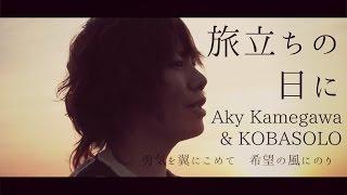今回はシンガーの亀川アキ君と卒業式の定番ソング【旅立ちの日に】をカ...