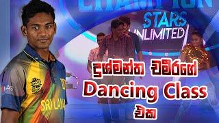 දුශ්මන්ත චමීරගේ Dancing Class එක | Dushmantha Chameera Thumbnail