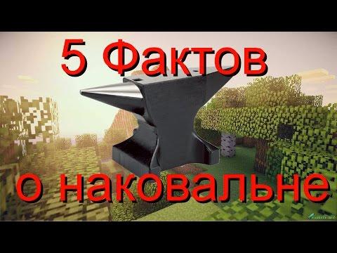 5 ФАКТОВ О НАКОВАЛЬНЕ, КОТОРЫЕ ВЫ НЕ ЗНАЛИ! В MINECRAFT