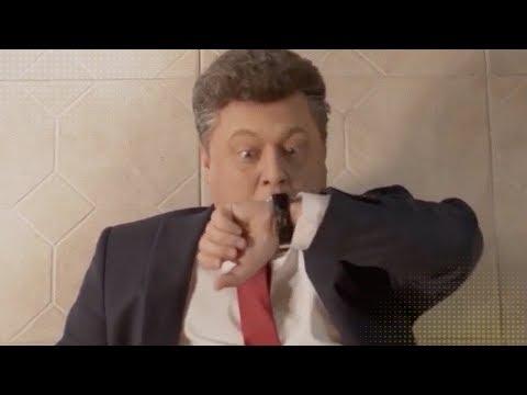 Такого чумового видео про ПОРОШЕНКО никто не ОЖИДАЛ!  Когда смотришь истерика до СЛЕЗ!