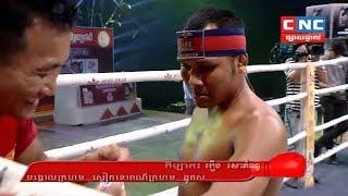 Roeung Sophorn vs Namkhakboun(thai), Khmer Boxing CNC 01 Aril 2018, Kun Khmer vs Muay Thai