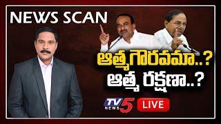 ఆత్మ గౌరవమా..? ఆత్మ రక్షణా..? : News Scan LIVE Debate With Ravipati Vijay | TV5 News