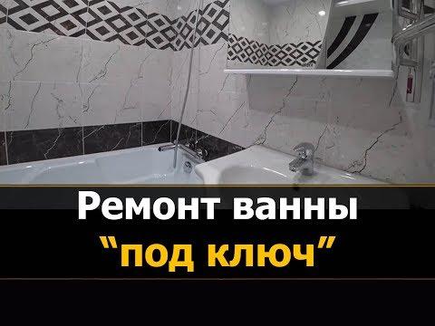 ✅⭐ Ремонт и отделка ванной комнаты под ключ. Полное видео | [Ремонт квартир в Костроме - Мне Ремонт]