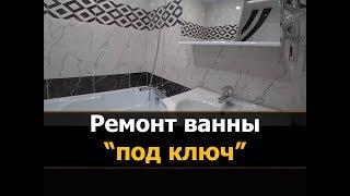 Ремонт и отделка ванной комнаты под ключ. Полное видео   [Ремонт квартир в Костроме - Мне Ремонт]