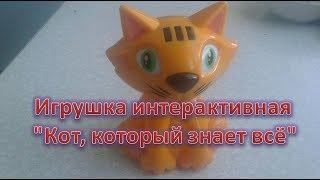 """Игрушка интерактивная """"Кот, который знает всё"""""""
