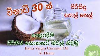 පිරිසිදු පොල්තෙල් අඩු කාලයකින් ගෙදරදීම හිදිමු /How to make Virgin Coconut Oil at Home