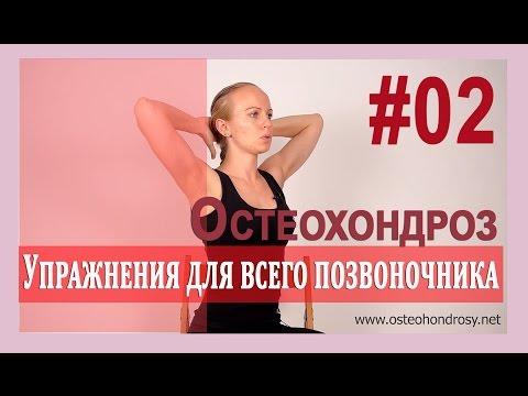 ►ЛЕЧЕНИЕ ОСТЕОХОНДРОЗА: 6 простых упражнений гимнастики при остеохондрозе с Александрой Бониной
