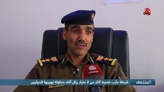شرطة مأرب تضبط أكثر من 2 مليار ريال أثناء محاولة تهريبها للحوثيين