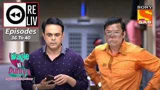 Weekly ReLIV - Wagle Ki Duniya - 29th March 2021 To 2nd April 2021 - Episodes 36 To 40