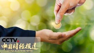 [中国财经报道]民政部:2018年度全国捐赠总额超900亿元| CCTV财经