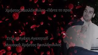 Χρήστος Βασιλόπουλος - Πέντε το πρωί | Xristos Vasilopoulos - Pente to proi