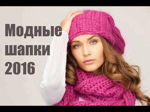 Модные зимние женские вязаные шапки - YouTube