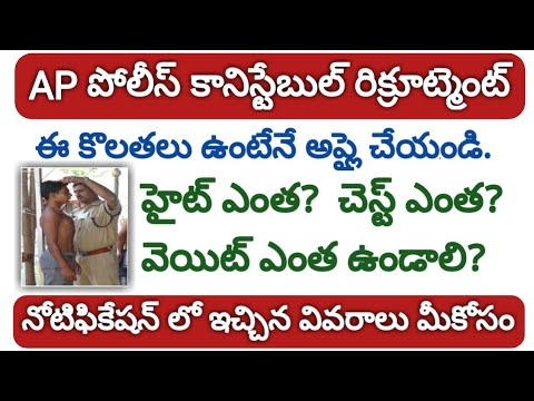 AP Police Constable Notification 2018, Physical Measurments Test Information |Height, Chest, Weight