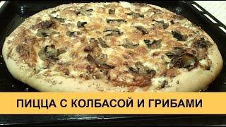 Пицца с колбасой и грибами - очень вкусный и простой рецепт!