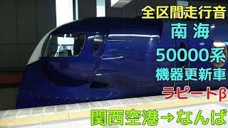 [全区間走行音]南海50000系機器更新車(ラピートβ) 関西空港→なんば(2017.3.14)