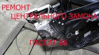 РЕМОНТ ЦЕНТРАЛЬНОГО ЗАМКУ ПАСАТ Б6