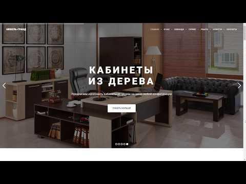 """Дизайн лендинговой страницы """"Производство мебели по индивидуальным размерам"""""""