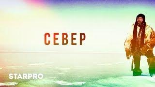 Гребля - Север