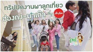 ทริปปิดงาน-พาลูกเที่ยว-ฮ่องกง-มาเก๊ากับ-แอร์เอเชีย-patnapapa
