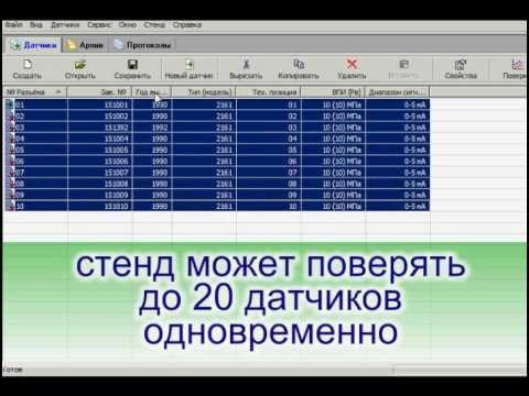 Поверка датчиков давления (Сапфир, Метран)