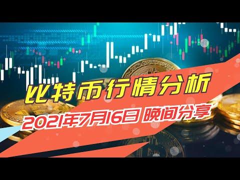 比特币行情分析20210716晚间分享,BTC ETH DOGE LTC EOS XRP BCH ETC DOT LINK UNI SUSHI FIL 行情分析