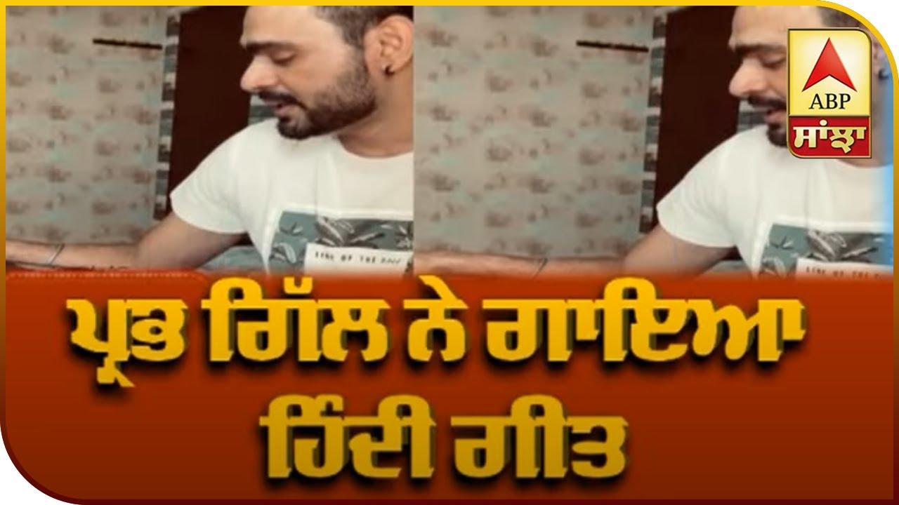 Prabh Gill Singing live During lockdown | Bollywood Song | Prabh Gill Bollywood | ABP Sanjha