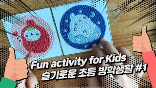 [영어로놀기] Fun activity for kids …