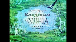 Диафильм Михаил Пришвин - Кладовая солнца
