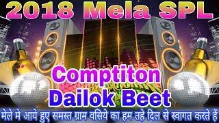 100 गारंटी 2018 के मेले में Compition करने के लिए सबसे अच्छा Music और Dailok Dailog Beet Dj Ms