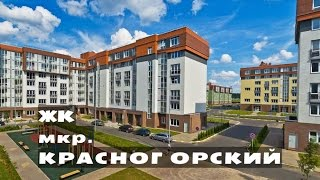видео Новостройки Красногорского района от застройщика