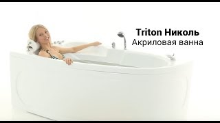 Обзор акриловой ванны Тритон (Triton) Николь