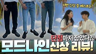 '사심 가득 남친룩 1픽 청바지'  단점까지 보강한 모…
