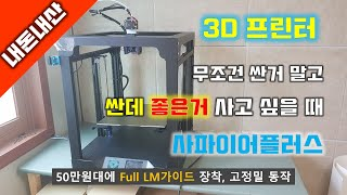 3D 프린터 구매하기 전에 봐야할 영상 3D 프린터추천…