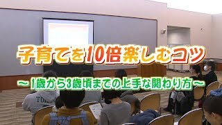 おしえて ぶんきょう子育て先生 平成30年4月23日~放送.