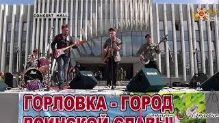 """Группа """"Зверобой"""" в Горловке !"""